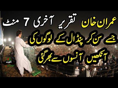 imran khan speech Last 7 Minutes 29-4-18 Jalsa - Golden Words - ایسے سنہرے حروف جو تاریخ یاد رکھے گی