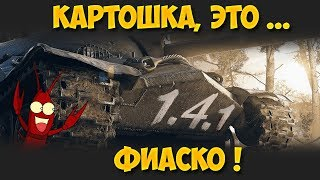 Обзор Обновления 1.4.1 В World of Tanks! Это Фиаско Картошка