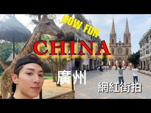 大陸居然有這些?? HOW FUN IN CHINA | Travel With Me | ISSAC YIU