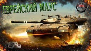 Merkava Mk.1 - Еврейский Маус в Armored Warfare