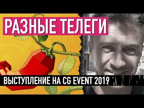 Выступление на CG Event 2019 (Киев) — РАЗНЫЕ ТЕЛЕГИ