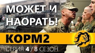 КОРМ2. ФЛАБЕР СТРОГИЙ КОМАНДИР. 4 серия. 8 сезон