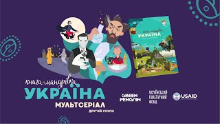 "Трейлер другого сезону мультсеріалу ""Книга-мандрівка. Україна"""