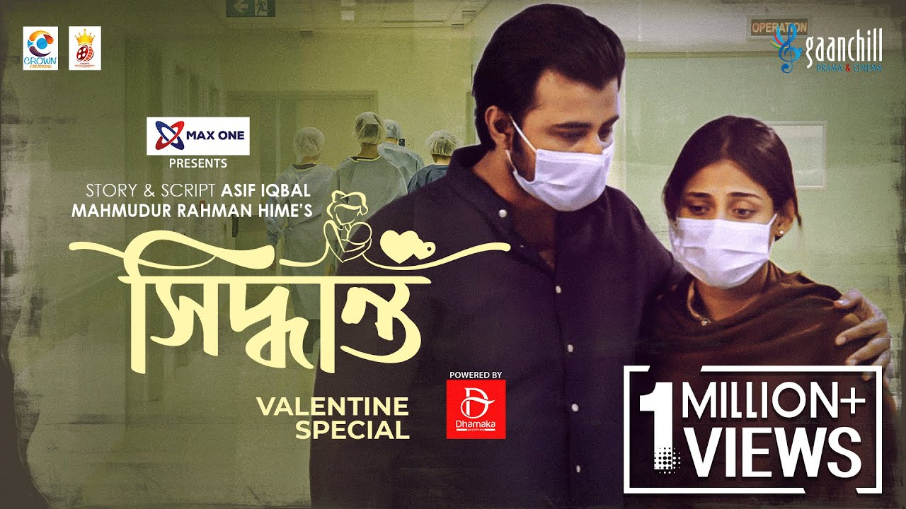 Shiddhanto   Afran Nisho, Mehazabien, Asif Iqbal, Hime   Valentine's Special New Bangla Natok