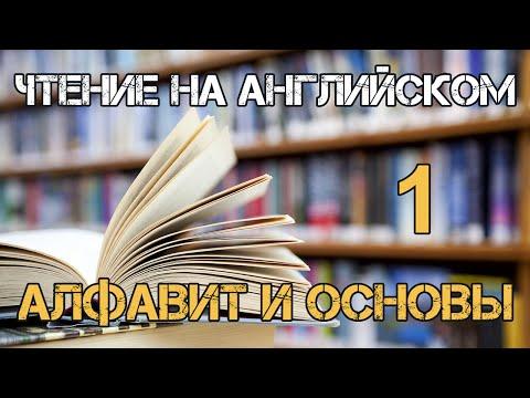 Алфавит и основы чтения на английском | Как научиться читать на английском языке