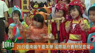 2019臺南端午嘉年華 國際龍舟賽熱鬧登場