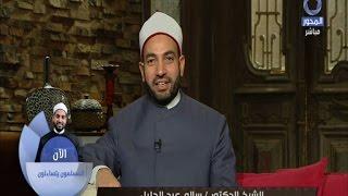 سالم عبد الجليل: زواج المرأة دون علم أهلها ليس من مذهب أبو حنيفة.. فيديو