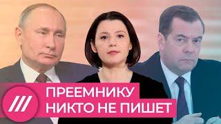 Преемнику никто не пишет. Как Путин разбивает мечты юбиляра Медведева // Колонка Юлии Таратуты