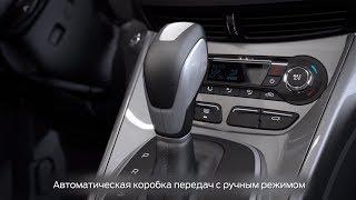 Автоматическая коробка передач с возможностью ручного переключения. Режим