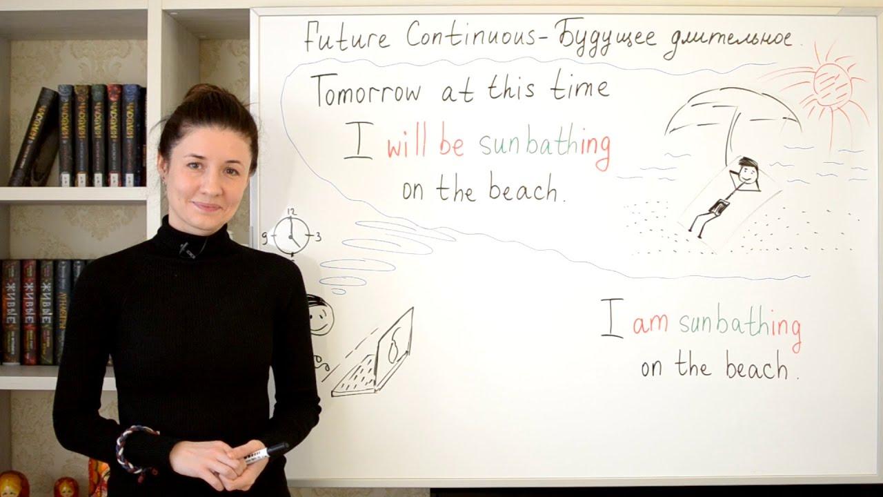 Future Continuous. Будущее длительное время.