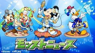 モンストニュース[9/12]「ミッキーマウス」と「モンスト」のコラボや獣神化情報をお届けします!【モンスト公式】