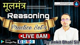 DELHI POLICE REASONING मूलमंत्र:- PRACTICE SET-09_BY ANKIT BHATI SIR_@LIVE:-08:00AM |DELHI POLICE ||