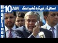 Ishaq Dar K Gird Ghera Tang - Headlines 10AM - 26 January 2018 | AbbTakk News