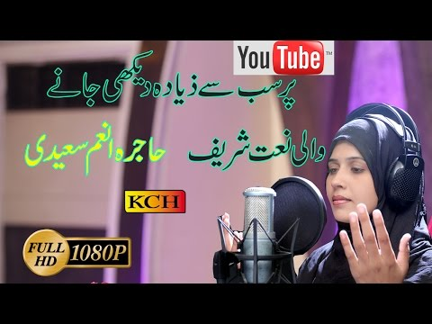Most Beautiful Panjabi Naat Sharif 2017 || Hajra Anum Saeedi