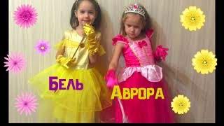 Платья Бель и Авроры с Алиэкспресс.Обзор!