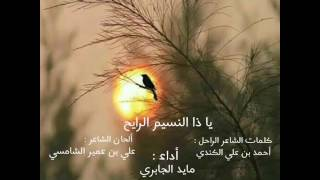 يا ذا النسيم الرايح - مايد الجابري & هاجس النعيمي
