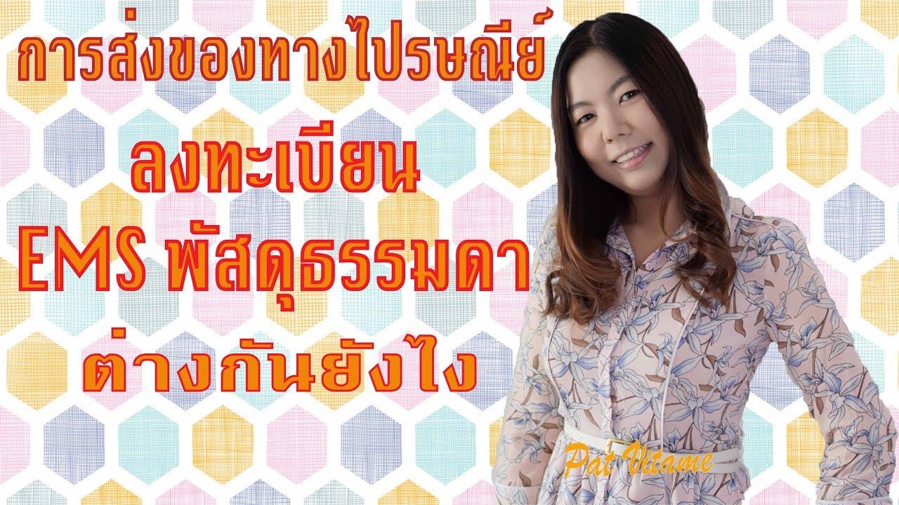 ส่งสินค้าทางไปรษณีย์ไทย ทั้ง 3 แบบแตกต่างกันอย่างไร แม่ค้าออนไลน์มือใหม่