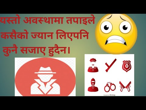 Nepal Law by Edu Nep edunep