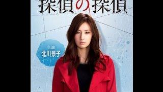『探偵の探偵』 北川景子主演『探偵の探偵』初回11・9% オリコン 7月10...