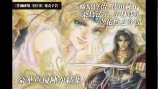C☆N30周年&C☆Nファンタジア20周年特別企画 [茅田砂胡 全仕事1993-2013]予告PVです。 ドラマCDのために作られたテーマ曲に乗せて、 企画本の紹介が流れます ...