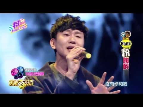 JJ-Lin-林俊傑 可惜沒如果 娛樂百分百-Live