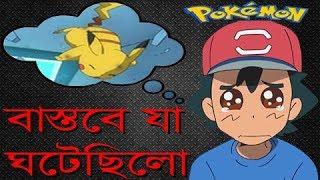 Real Story of Pokemon    পকিমন-এর বাস্তব ঘটনা    2019