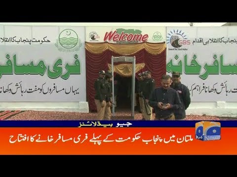 Geo Headlines - 08 AM - 09 January 2019