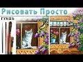 """""""Кот на окошке. Весна"""", как нарисовать 🎨ГУАШЬ! Мастер-класс"""