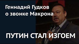 Путин стал изгоем. Геннадий Гудков о звонке Макрона