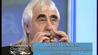 Украинский композитор Юрий Алжнев, программа Культурная Столица