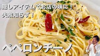 ペペロンチーノ|Koh Kentetsu Kitchen【料理研究家コウケンテツ公式チャンネル】さんのレシピ書き起こし