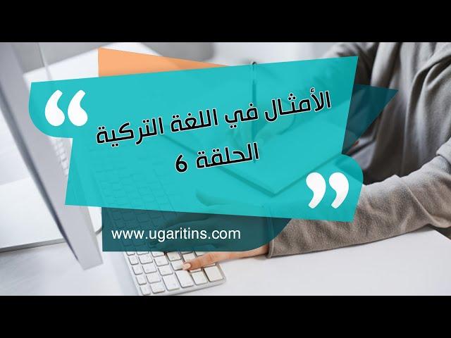 تعلم اللغة التركية -سلسلة الأمثال العربية و التركية الحلقة 6