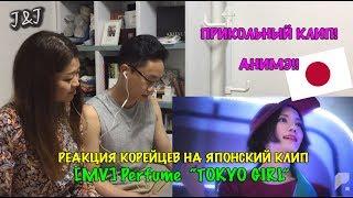 Реакция корейцев на ЯПОНСКИЙ КЛИП [MV] Perfume 「TOKYO GIRL」