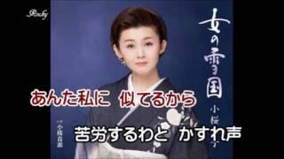 [新曲]女の雪国 小桜舞子 cover にこ