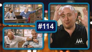 კაცები - გადაცემა 114