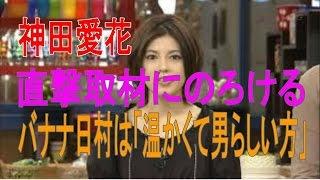 神田愛花、バナナ日村は「温かくて男らしい方」直撃取材にのろける お笑...