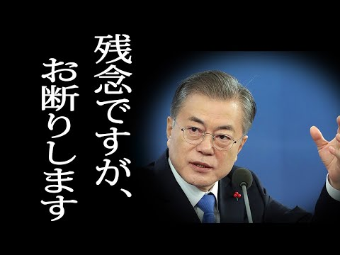 韓国仲裁委拒否で日本はどう動く?李首相は日韓議員連盟会長との会談で、G20に向け調整中!