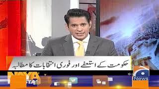 Akhir Kar Shehbaz Sharif nai Maulana Ke Azadi March Ki Himayat Kerdi