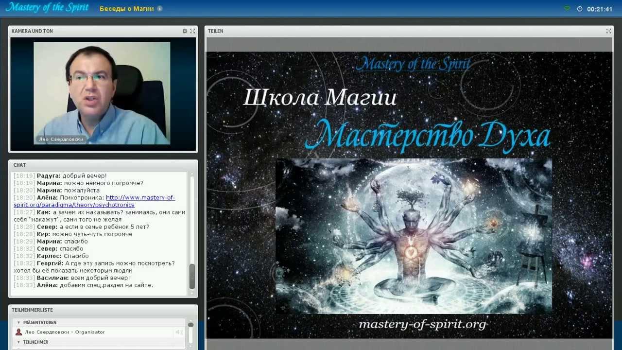 Европейская школа магии mastery of the spirit значение карт при гадании на игральных картах что было что будет