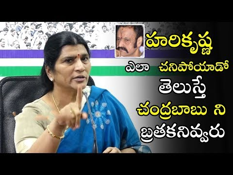 Lakshmi Parvathi Sensational Comments On Chandrababu | Harikrishna | NTR | Telugu Varthalu