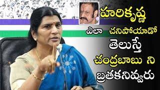 Lakshmi Parvathi Sensational Comments On Chandrababu | Harikrishna | NTR | Telugu Varthalu