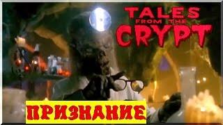 Байки из Склепа - Признание   11 эпизод 7 сезон   Ужасы   HD 720p