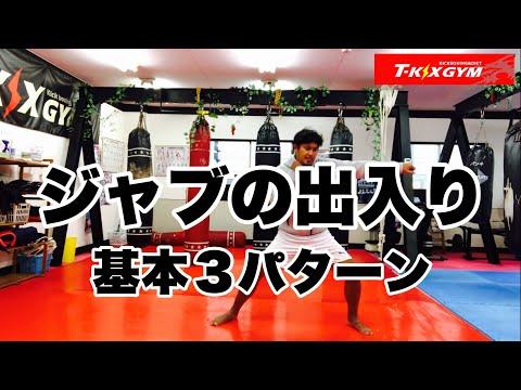 【実No.85】ジャブの出入り・基本3パターン【キックボクシング実戦テクニック】