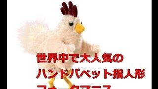 フォークマニス Folkmanis ごきげん チキン 鶏 ニワトリ ぬいぐるみハン...