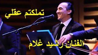 Rachid Gholam - تملكتم عقلي - الفنان رشيد غلام - شعر أبومدين التلمساني