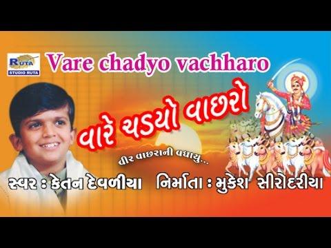 Vachara Dada Vare Chade By Ketan Devaliya | Vaare Chadyo Vachharo | Gujarati Bhajan | Dayro