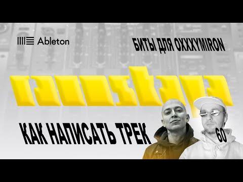 ПИШУ БИТЫ ДЛЯ @oxxxymironofficial в Ableton – Выпуск 60