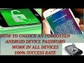 How to unlock an forgotten pin pattern or password in your andoid device very simple..!!😎😎