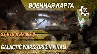 Военная карта в minecraft CUSTOM NPCs: Galactic wars: Origin FINAL!
