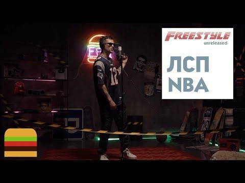 ЛСП – NBA (Unreleased FFM Freestyle)